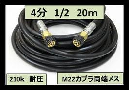 高圧ホース 業務用 20メートル 4分 A社製M22カプラ付両端メス