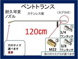 ベントランス 120センチ 耐久可変ノズル ハンドル カプラ付 高圧洗浄機用