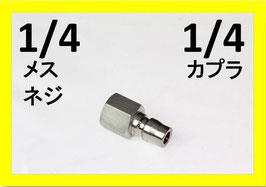 ワンタッチカプラ- 1/4オス(1/4めすねじ)