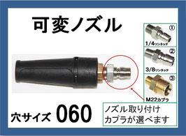 FA可変ノズル 060 カプラー付