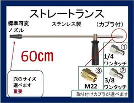 ストレートランス 60センチ 標準可変ノズル ハンドル カプラ付 高圧洗浄機用