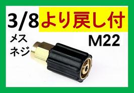 M22カプラー メス(3/8メスネジ)スイベル付 A社製