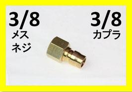 真鍮製ワンタッチカプラ3/8・オス(3/8めすねじ)