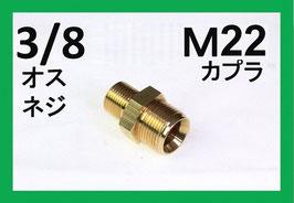 M22カプラー オス(3/8オスネジ) A社製