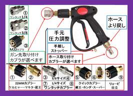 カプラ付高圧洗浄機用ガン(手放しストッパー・手元圧力調整器・スイベル付)