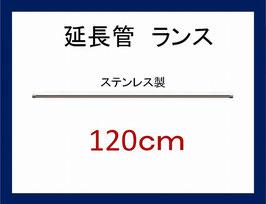 ストレートランス 120センチ