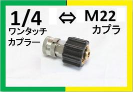 変換カプラ M22(メス)⇔1/4ワンタッチカプラー(メス)