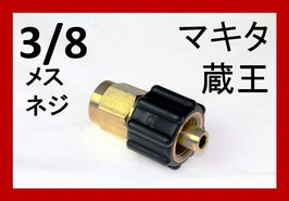 クイックカプラー メス(3/8めすねじ)A社製