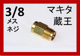 クイックカプラー オス(3/8めすねじ)A社製