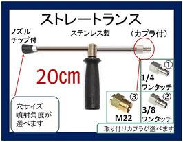 ストレートランス 20センチ ノズルチップ ハンドル カプラ付 高圧洗浄機用