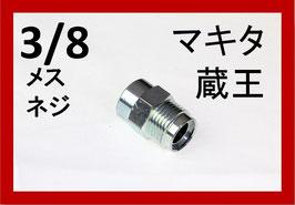 クイックカプラー オス(3/8めすねじ)B社製