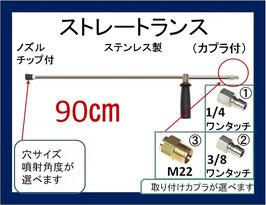 ストレートランス 90センチ ノズルチップ ハンドル カプラ付 高圧洗浄機用