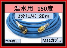 温水用高圧ホース  20メートル 2分 A社製M22カプラ付
