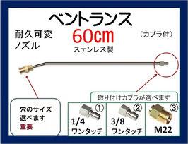 ベントランス 60センチ 耐久可変ノズル カプラ付 高圧洗浄機用