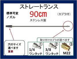 ストレートランス 90センチ 可変ノズル カプラ付 高圧洗浄機用