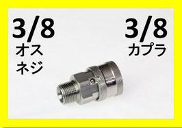 ワンタッチカプラー 3/8メス(3/8おすねじ)