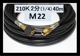 高圧ホース 業務用 40メートル 2分 A社製M22カプラ付