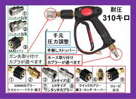 カプラ付高圧洗浄機用ガン(手放しストッパー・手元圧力調整器付)
