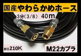 高圧ホース やわらかめ 40メートル 3分 A社製M22カプラ付
