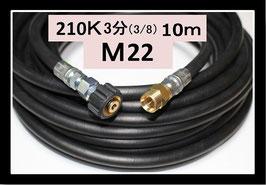 高圧ホース 業務用 10メートル 3分 B社製M22カプラ付