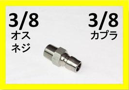ワンタッチカプラー 3/8オス(3/8おすねじ)