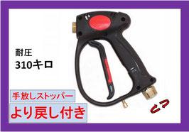 高圧洗浄機ガン ストッパー・スイベル付(MV920SF)