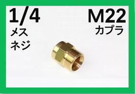 M22カプラー オス(1/4メスネジ) B社製