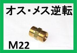 変換カプラ M22オス ⇔ M22オス B社製