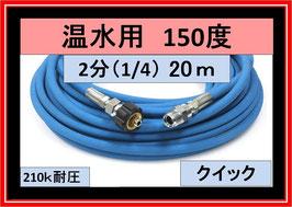 温水用高圧ホース  20メートル 2分 B社製クイックカプラー付