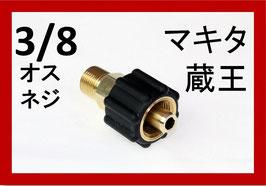 クイックカプラー メス(3/8おすねじ)A社製