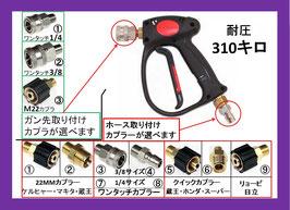 カプラ付高圧洗浄機用ガン(標準)