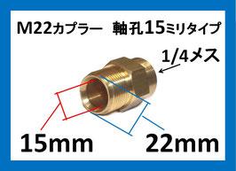 M22カプラー軸径15mm オス(1/4メスネジ)