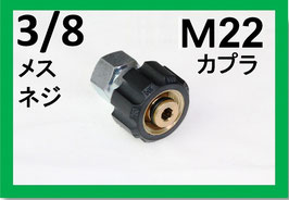 M22カプラ・メス(3/8メスネジ) B社製