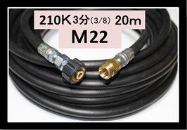 高圧ホース 業務用 20メートル 3分 B社製M22カプラ付