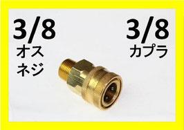 真鍮製ワンタッチカプラ3/8・メス(3/8おすねじ)