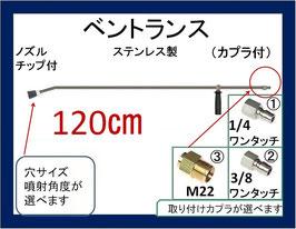 ベントランス 120センチ ノズルチップ ハンドル カプラ付 高圧洗浄機用