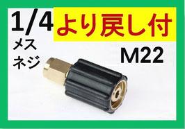 M22カプラー メス(1/4メスネジ)スイベル付 A社製