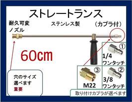 ストレートランス 60センチ 耐久可変ノズル ハンドル カプラ付 高圧洗浄機用