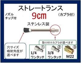 ストレートランス 9センチ ノズルチップ カプラ付 高圧洗浄機用