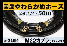 高圧ホース やわらかめ 50メートル 2分 A社製M22カプラー両端メス付