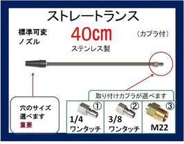 ストレートランス 40センチ 可変ノズル カプラ付 高圧洗浄機用