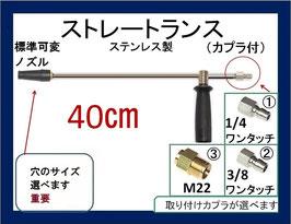 ストレートランス 40センチ 標準可変ノズル ハンドル カプラ付 高圧洗浄機用