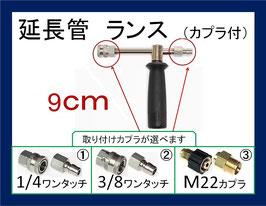 ストレートランス 9センチ カプラー・ハンドル付 ステンレス製 高圧洗浄機用