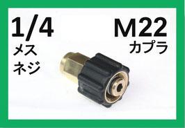 M22カプラー メス(1/4メスネジ) A社製