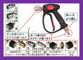 カプラ付高圧洗浄機用ガン スベル付(より戻し)
