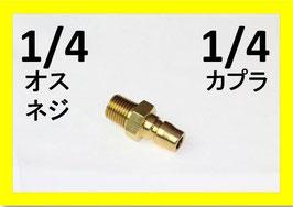 真鍮製ワンタッチカプラ1/4・オス(1/4おすねじ)