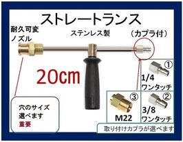 ストレートランス 20センチ 耐久可変ノズル ハンドル カプラ付 高圧洗浄機用