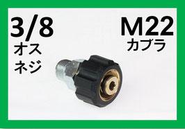 M22カプラ メス(3/8オスネジ) B社製