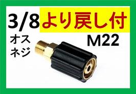 M22カプラー メス(3/8オスネジ)スイベル付 A社製 ー