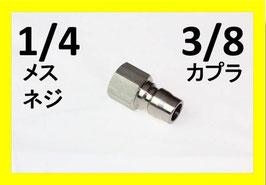 ワンタッチカプラー 3/8オス(1/4めすねじ)